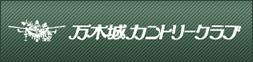 <外部リンク>万木城カントリークラブ