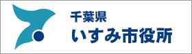 千葉県いすみ市役所